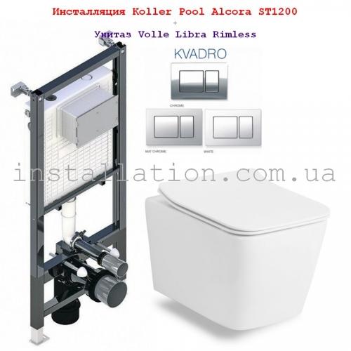 Инсталляция Koller Pool Alcora ST1200 + унитаз Volle Libra Rimless (13-41-160)