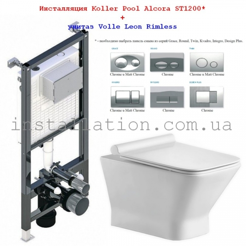 Инсталляция Koller Pool Alcora ST1200 + унитаз Volle Leon Rimless 13-11-160