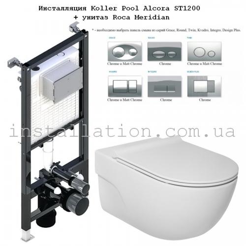 Инсталляция + унитаз: Koller Pool Alcora ST1200+Roca Meridian (A34H242000)