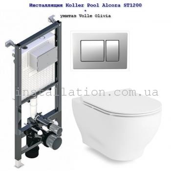 Инсталляция Koller Pool Alcora ST1200 + унитаз Volle Olivia 13-45-165