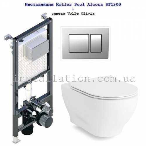 Инсталляция с унитазом: Koller Pool Alcora ST1200 + Volle Oliva Rimless 13-45-165