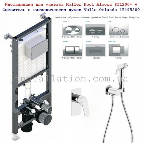 Инсталляция для унитаза Koller Pool Alcora ST1200 + Смеситель с гигиеническим душем Volle Orlando 15195200