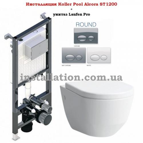 Инсталляция Koller Pool Alcora ST1200+унитаз Laufen Pro (H820966+H8969513B)+Кнопка Round Chrome
