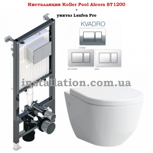 Инсталляция Koller Pool Alcora ST1200+унитаз Laufen Pro (H820966)+Кнопка Kvadro Chrome