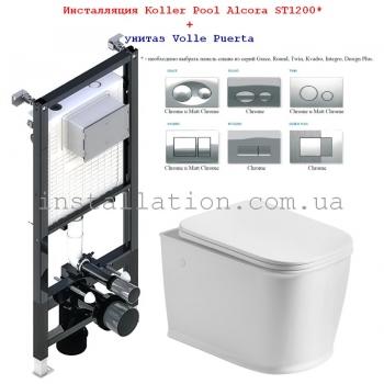 Инсталляция Koller Pool Alcora ST1200 + унитаз Volle Puerta (13-16-077)