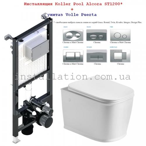 Инсталляция с унитазом: Koller Pool Alcora ST1200 + Кнопка Chrome+ Volle Puerta (13-16-077) с сиденьем