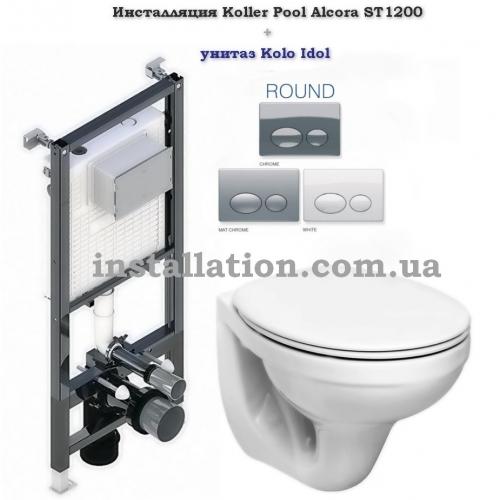 Инсталляция Koller Pool Alcora ST1200+унитаз Kolo Idol M1310002U+Клавиша Koller Pool Round Chrome
