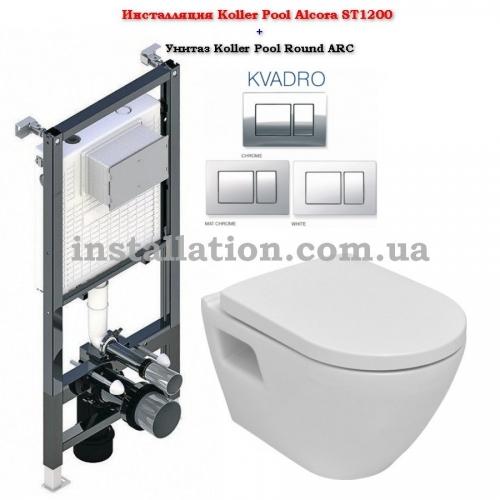 Инсталляция Koller Pool Alcora ST1200+унитаз Koller Pool Round ARC Rimless (RA 0520 RW)+Кнопка Kvadro Chrome