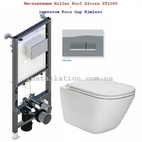 Инсталляция с унитазом: Koller Pool Alcora ST1200+Клавиша Integro+ Roca Gap Rimless (A34H470000)