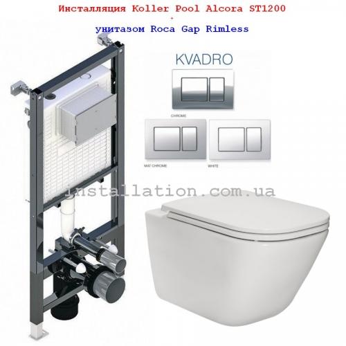 Инсталляция с унитазом: Koller Pool Alcora ST1200+Клавиша Kvadro+ Roca Gap Rimless (A34H470000)