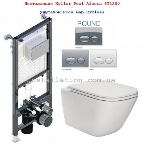 Инсталляция с унитазом: Koller Pool Alcora ST1200+Клавиша Round+ Roca Gap Rimless (A34H470000)