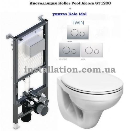 Инсталляция с унитазом: Koller Pool ST1200 + Kolo IDOL M1310000U+Кнопка Twin Chrome