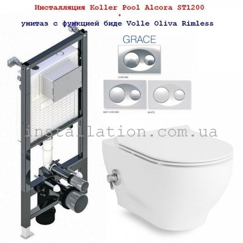 Инсталляция с унитазом: Koller Pool Alcora ST1200 + Volle Oliva Rimless 13-45-165WB