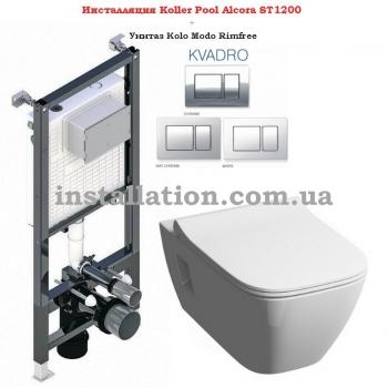 Инсталляция Koller Pool Alcora ST1200 + Унитаз Kolo Modo Rimfree L33120000