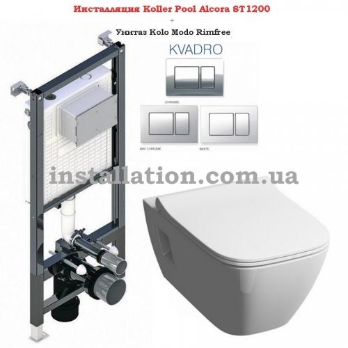 Инсталляция Koller Pool Alcora ST1200+унитаз Kolo Modo Rimfree (L33120000)+Кнопка Kvadro Chrome
