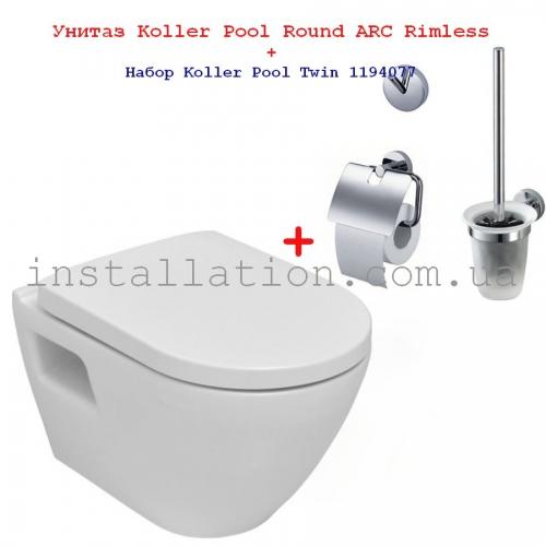 Унитаз Koller Pool Round ARC Rimless (RA0520RW)++ Набор Koller Pool Twin 1194077