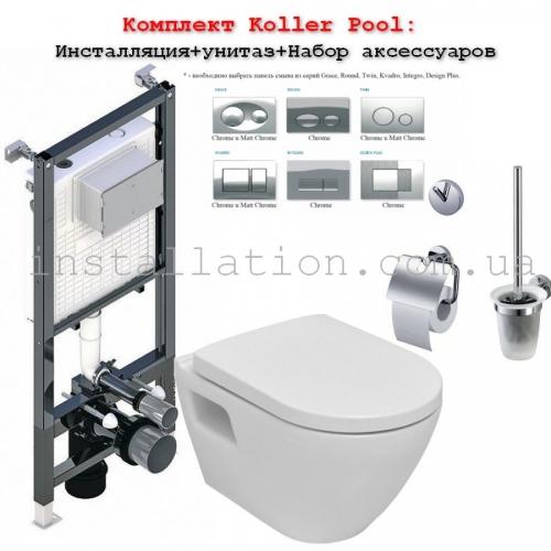Инсталляция Koller Pool Alcora ST1200 + унитаз Koller Pool Round ARC Rimless (RA0520RW)+Набор аксессуаров