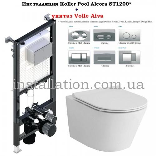 Инсталляция с унитазом: Koller Pool Alcora ST1200 + Volle Aiva 13-68-526