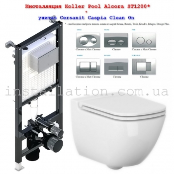 Инсталляция Koller Pool Alcora ST1200 + унитаз Cersanit Caspia Clean On (SZCZ1001671773)