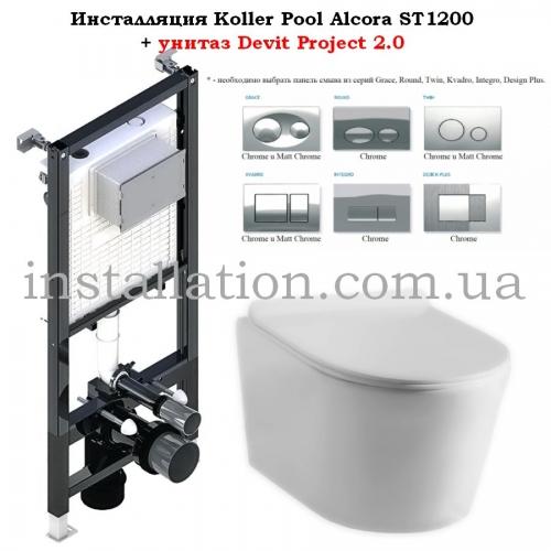 Инсталляция с унитазом: Koller Pool Alcora ST1200 + Кнопка Chrome+ Devit Project 2.0 3220147 Clean Pro с сиденьем