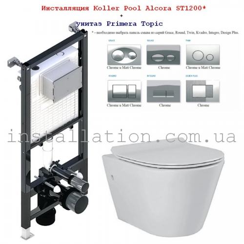 Инсталляция с унитазом: Koller Pool Alcora ST1200 + Кнопка Chrome+ Primera Topic (8320020)