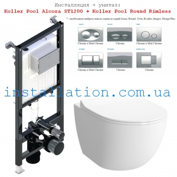 Инсталляция + унитаз: Koller Pool Alcora ST1200 + Koller Pool Round Rimless (RN-0520-RW)