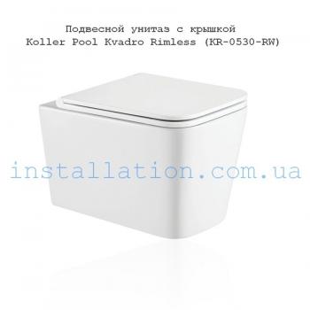 Унитаз Koller Pool Kvadro Rimless (KR-0530-RW) с сидением