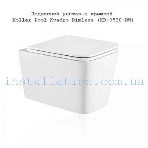 Унитаз Koller Pool Kvadro Rimless (KR-0530-RW) с сидением Soft-close