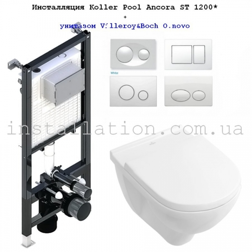 Инсталляция с унитазом: Koller Pool Ancora ST 1200 + Villeroy&Boch O.novo 5660HR01
