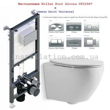 Инсталляция Koller Pool Alcora ST1200 + унитаз Devit Universal (3020162)