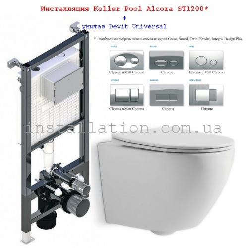 Инсталляция с унитазом: Koller Pool Alcora ST1200 + Кнопка Chrome+ Devit Universal (3020162) с сиденьем