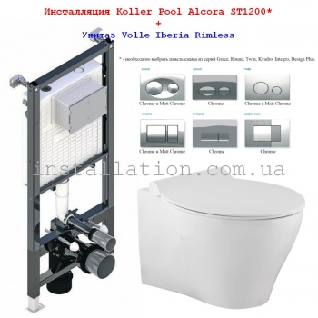 Инсталляция Koller Pool Alcora ST1200 + унитаз Volle Iberia (13-21-124)