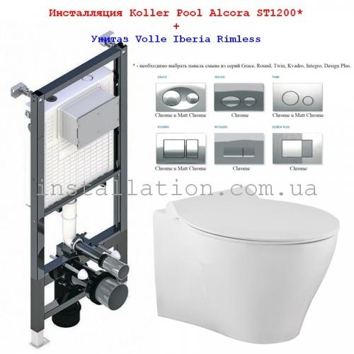 Инсталляция с унитазом: Koller Pool Alcora ST1200 + Volle Iberia Rimless (13-21-124) + Кнопка Chrome