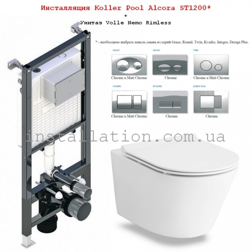 Инсталляция с унитазом: Koller Pool Alcora ST1200 + Volle Nemo 13-17-316 + Кнопка Chrome