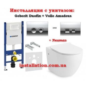 Инсталляция Geberit 458.126.00.1 + унитаз Volle Amadeus 13-06-055