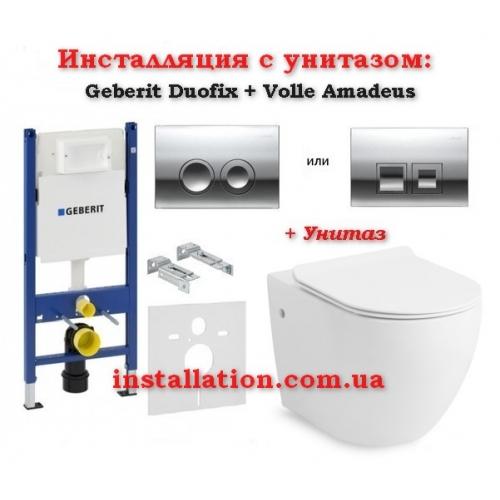 Инсталляция с унитазом: Geberit Duofix 458.126.00.1 + Volle Amadeus (13-06-055)