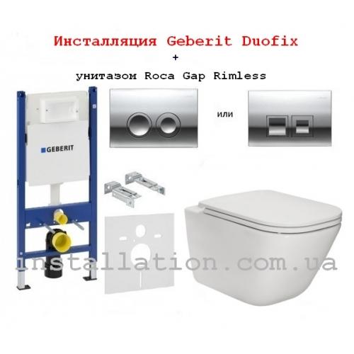 Инсталляция с унитазом: Geberit Duofix 3в1 (458.126.00.1) + Roca Gap Rimless (A34H470000)