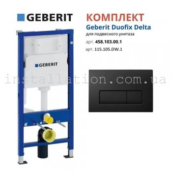 Инсталляция Geberit Duofix (111.153.00.1)+кнопка Delta51 черная
