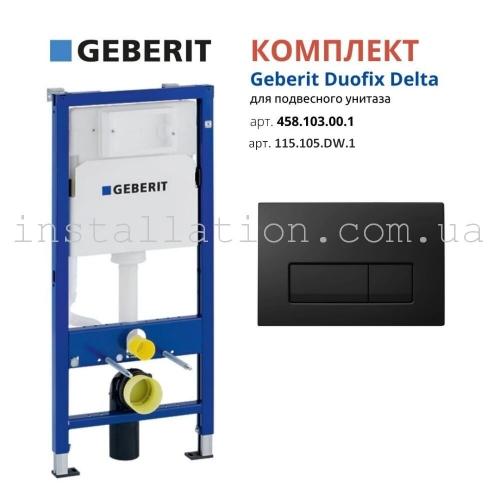 Инсталляция для унитазов Geberit Duofix (458.126.00.1)+кнопка смыва Delta51 (115.105.DW.1)