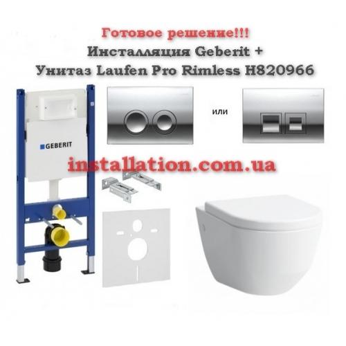 Инсталляция с Унитазом Geberit 458.126.00.1 + Laufen Pro 820966