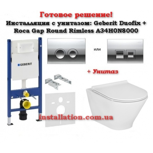 Инсталляция Geberit Duofix 458.126.00.1 с унитазом Roca Gap Round Rimless A34H0N8000