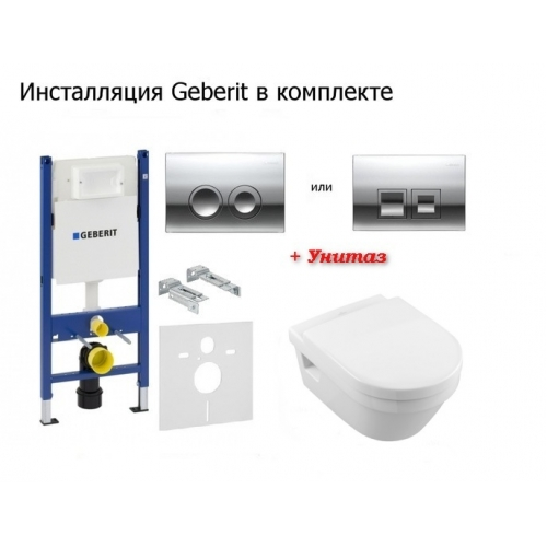 Инсталляция+Унитаз: Geberit 458.126.00.1+Villeroy&Boch Omnia Architectura 5684HR01