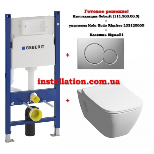 Инсталляция Geberit Duofix (111.300.00.5)  с унитазом Kolo Modo Rimfree L33120000