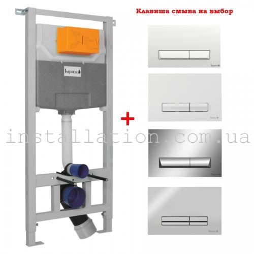 Система инсталляции Imprese 3в1 i9120 с кнопкой