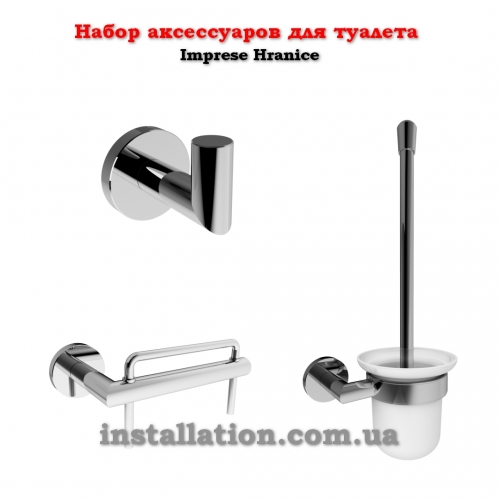 Набор аксессуаров Imprese Hranice (100100+150100+141100) для туалета