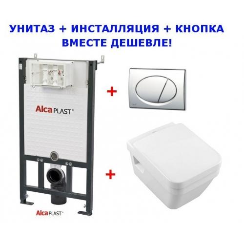 Инсталляция с унитазом Alcaplast AM101/1120 +Villeroy&Boch Architectura 5685H101