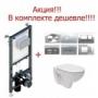 Инсталляция с унитазом: Koller Pool Ancora ST 1200 + Cersanit Delfi K11-0021